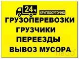 Фотография объявления Грузоперевозки в Ангарске