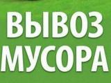 Фотография объявления Вывоз мусора в Ангарске