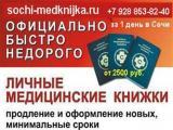 Фотография объявления Медкнижка в Сочи за 1 день!