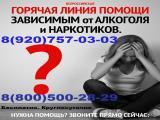Фотография объявления Помощь алко и наркозависимым