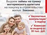 Фотография объявления Займы под материнский капитал.на покупку недвижимо
