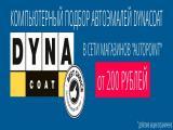 Фотография объявления Подбор автоэмалей от AUTOPOINT