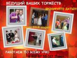 Фотография объявления Тамада на свадьбу, юбилей, корпоратив, Березовский