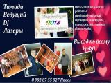 Фотография объявления Ведущий (тамада) на торжества - Каменск-Уральский