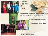 Фотография объявления Ведущий, тамада, диджей - Далматово