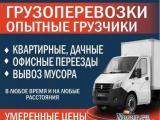 Фотография объявления Грузоперевозки Ангарск, Переезды, Вывоз мусора