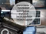 Фотография объявления Изготовим качественные шидьды, куски, накладки VIN