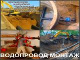 Фотография объявления Водопровод Воронеж прокладка водопровода в Воронеж