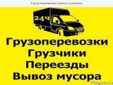 Фотография объявления Грузоперевозки в Ангарске переезды вывоз мусора гр