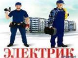 Фотография объявления Замена электропроводки в квартире. Красноярск.