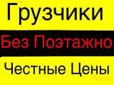 Фотография объявления Грузоперевозки Город,обл