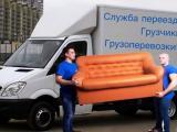 Фотография объявления Грузоперевозки и грузчики