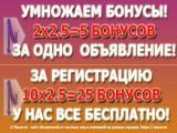 Фотография объявления Умножаем бонусы в 2,5 раза за объявления и регистрацию