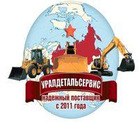 «Уралдетальсервис» – продажа и поставка запчастей для дорожно-строительной, сельскохозяйственной и г...