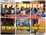 Предлагаем услуги команды частных грузчиков в Губкине. ВСЕ ДЕЛАЕМ ПРОФЕССИОНАЛЬНО И КАЧЕСТВЕННО  Пре...