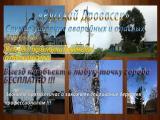 Спиливаем деревья любой сложности, кронирование,аварийные и опасные также возле ЛЭП и над крышами до...