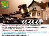 Недвижимость с аукциона Барнаула!Грамотный юрист,все согласно законодательству РФ.Цены ниже рыночных...