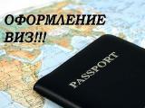 Консультирование по вопросам оформления разных видов виз (шенгенские, национальные), помощь в подгот...