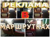 Размещение рекламы в маршрутном такси, каждый день разные маршруты, по всему городу, и в разных напр...