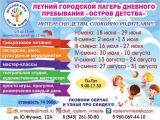 Детский клуб «Растем вместе», г. Казань, приглашает ребят от 6 до 11 лет в летний городской лагерь