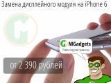Производим замену дисплейного модуля iPhone 6максимально качественно ив короткие сроки. Копия - 2...