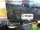 Производим замену тачскрина наiPad miniмаксимально качественно ив короткие сроки всего за3 490 р...