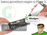 Производим замену дисплейного модуля iPhone 5sмаксимально качественно ив короткие сроки. Копия -...