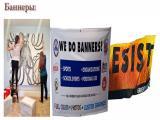 Баннеры  Баннеры, люверсы, усиление, широкоформатная печать_  Баннеры, люверсы, усиление, широкоформ...