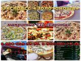Доставка Пиццы  Свежеиспеченная пицца скрасит и праздник, и одиночество.  Пицца и накормит, и подним...