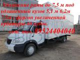 Удлинение ГАЗ 33104, 33106 Валдай, 331043, 331063 Валдай-фермер по индивидуальным размерам заказчика...