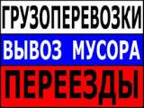 Грузоперевозки по городу Ангарск и области ( Грузовики ( борт, будка, тент )  Спецтехника (кран-борт...
