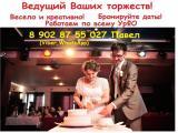 Выбираете ведущего на свадьбу или юбилей? От всей души проведу трогательный вечер, который надолго о...