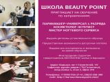 Школа Beauty Point приглашает Вас получить профессию - «Парикмахер универсал», «Косметолог эстетист»...