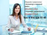 Требования: внимательность, исполнительность, коммуникабельность и пунктуальность. Обязанности: Рабо...
