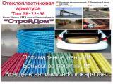 Продаем арматуру композит-стеклопластик и металлическую. В наличии большой выбор в Йошкар-Оле. D6-D1...