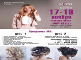 Школа – студия парикмахерского искусства Beauty Point г.Барнаул приглашает Вас 17-18 ноября на масте...