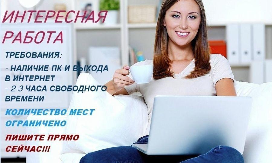 Удаленная работа в интернет магазине беларусь сайт фрилансеров саратов