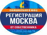 Предложения от собственника !!! Оформляю официальную временную регистрацию в Москве, Районы Кунцево
