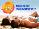 Уважаемые друзья, Санаторий «Северное Сияние» приглашает Вас провести свой отпуск на берегу Черного