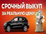 Молниеносная продажа вашего автомобиля! Наш многолетний опыт гарантирует срочный выкуп Вашего авто н...
