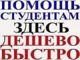 Оказание помощи ДЛЯ СТУДЕНТОВ:  -Высшая математика (все дисциплины)  -Экономика (разные разделы)  -Ф...