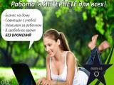 Предлагаю работу(подработку) для женщин от 20лет.Зарлата от 15 - 20тыс.рублей.Подробнее в лс или Sav...