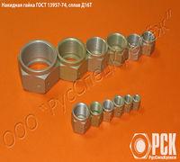 Компания реализует трубопроводную арматуру: накидную гайку для соединений трубопроводов по наружному...