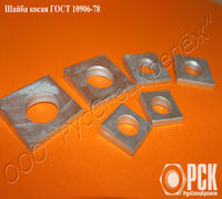 Изготавливаем шайбы косые ГОСТ 10906-78 размерами М6-М27 класса точности С, предназначенные для подк...