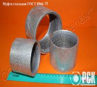 Продаем со склада стальную прямую муфту ГОСТ 8966-75, служащую для соединения водогазопроводных труб...