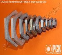 Изготавливаем и поставляем стальную контргайку по ГОСТ 8968-75, которая используется для соединения