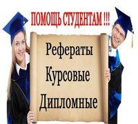 Каждый студент, обучающийся в Вузах и других учебных заведениях, знает, что для выполнения студенчес...