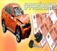 Продать автомобиль, побывавший в ДТП за достойные деньги - задача не из легких. Мы готовы купить Ваш...