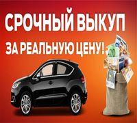 Выкуп авто любого года выпуска, в любом состоянии в Краснодарском крае и Ростовской области . Срочны...