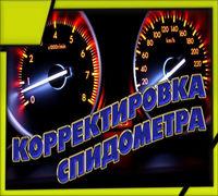 Занимаемся корректировкой одометра (смоткой пробега) в Краснодаре быстро и без следов. Работаем по в...